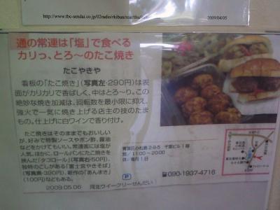 0910takoyakiya12.jpg