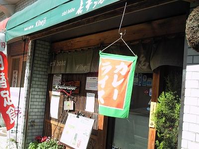 0911kiheiji02.jpg