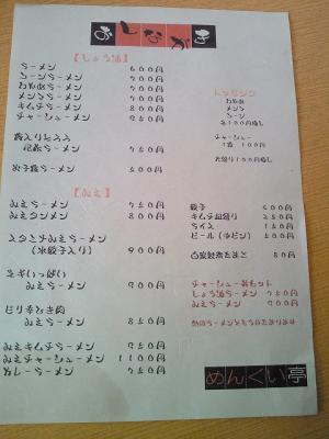 0911menkuitei02.jpg