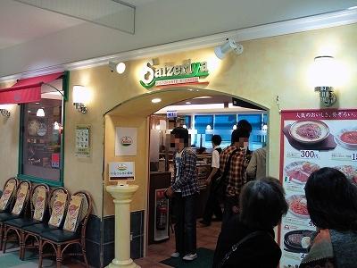 0911saizeriya02.jpg