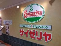 0911saizeriya08.jpg