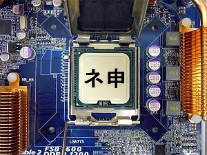 CPUソケット01