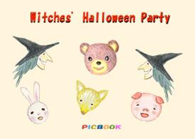 「ハロウィンの まじょパーティ」英語版1