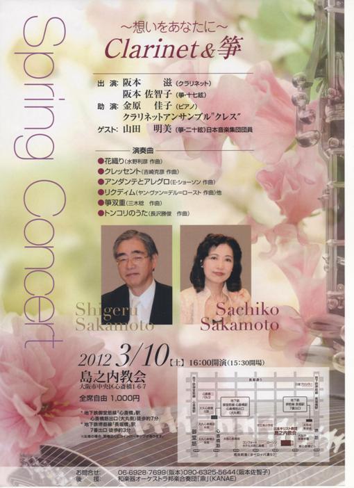 2012.3.10 阪本さん