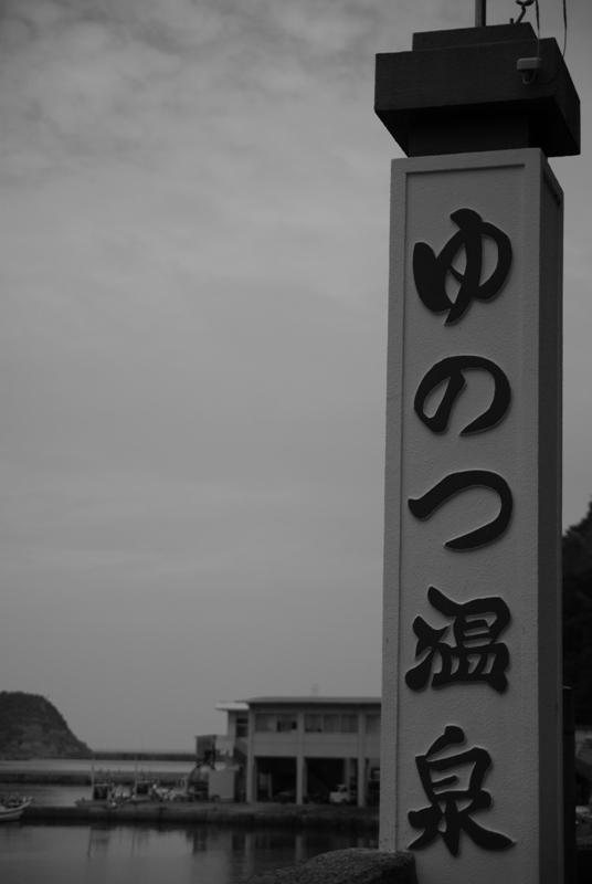 温泉津温泉・・・熱い湯で有名です