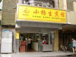 上海 黄河路美食街 小杨生煎館 店構え
