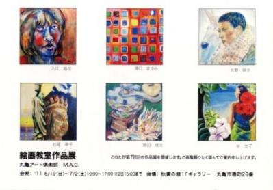 丸亀アート倶楽部絵画教室作品展