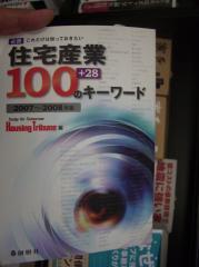 07住宅産業100のキーワードか・・・