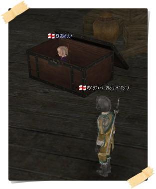 050511 りおれい箱