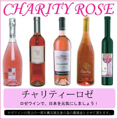 Charityrose-banner_convert_20110809135417.jpg