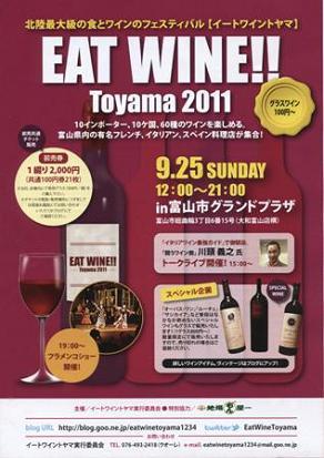 toyama-eatwine2011.jpg