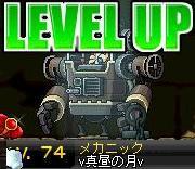 4・25メカ74LV
