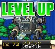 4・24メカ73LV