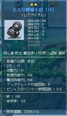 4・30機械手袋A+7