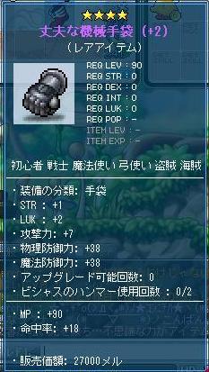 4・30機械手袋☆4