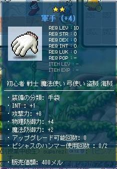 4・30A+8軍手