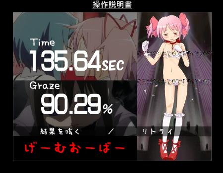 madoka_game3.jpg