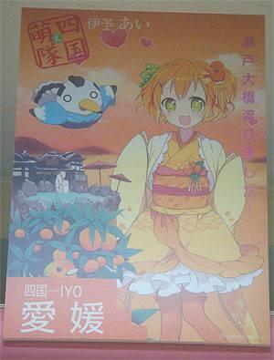 sikoku_moetai02.jpg