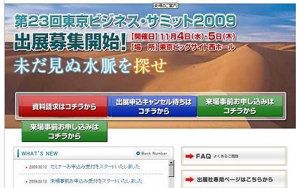 東京ビジネスサミット2009