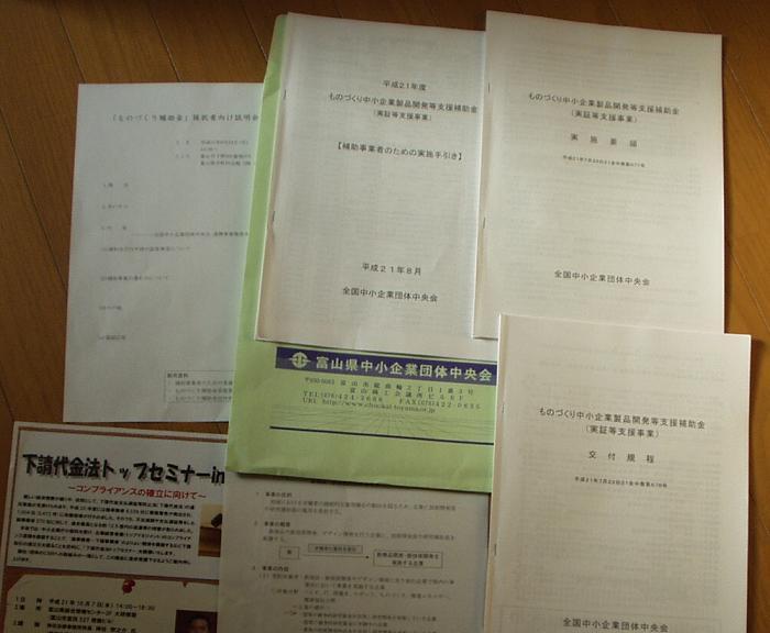 製品実証等支援事業交付規定書