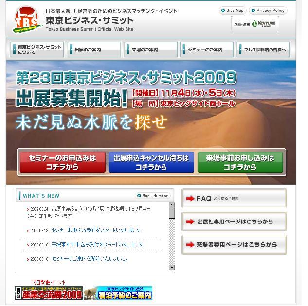 東京ビジネス・サミット2009