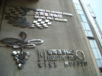 マカオ・グランプリ博物館