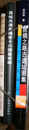 蘭州述古書店にて購入