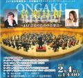 20120204名古屋フィルJAF演奏会