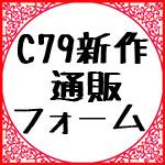 c79tsuhan.jpg