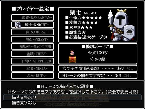 まんじゅう十字軍 キャラクター設定画面