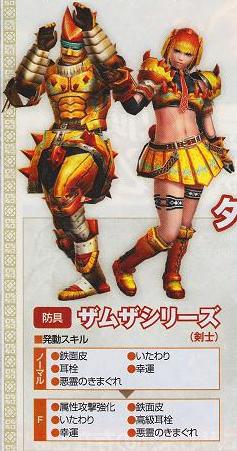 ザムザシリーズ 剣士
