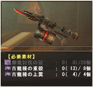 剛アビオ銃槍強化素材
