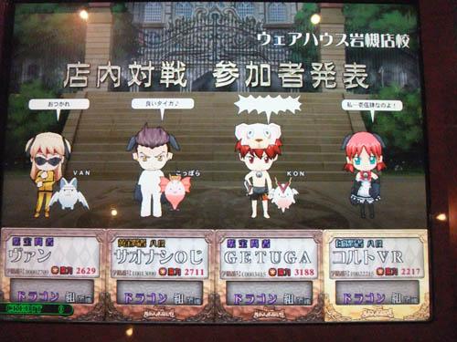 群馬の雄 vs 東埼玉DQN四天王