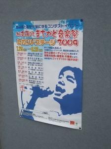 湘南まちかどポスター