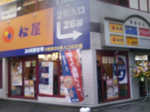 松屋 サンシャイン通り店