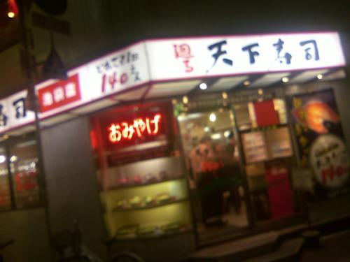 天下寿司 池袋西口店