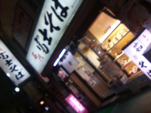 名代富士そば 池袋東口店