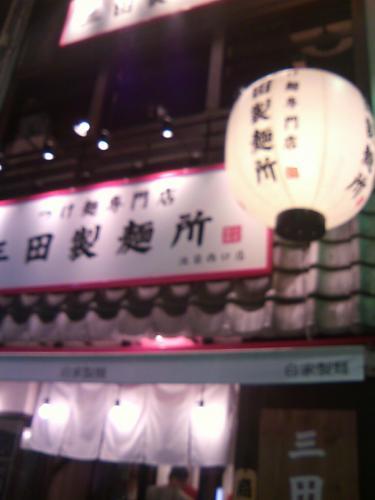 三田製麺所 池袋店