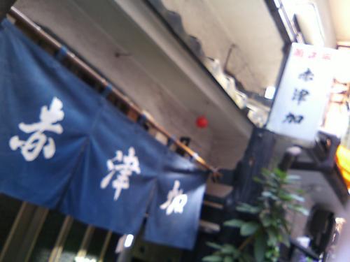 酒泉 赤津加