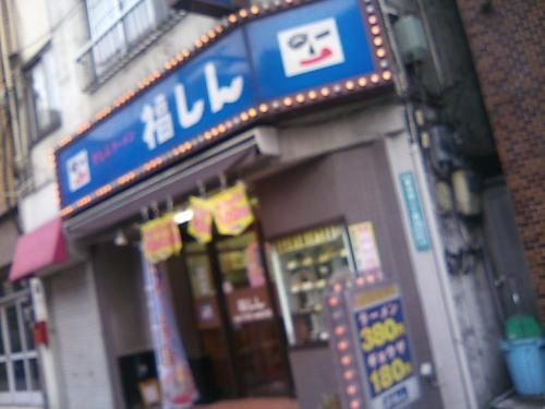 福しん 東口店