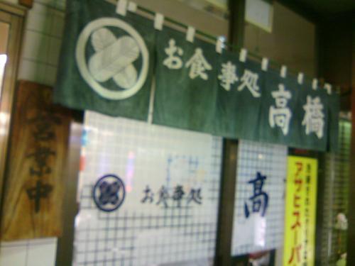 お食事処高橋 松本店