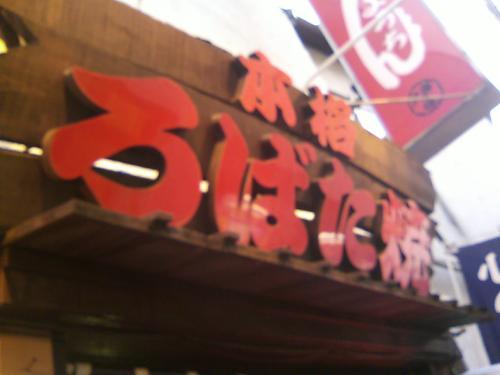 函館赤ちょうちん