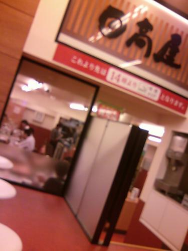 日高屋 池袋東口店