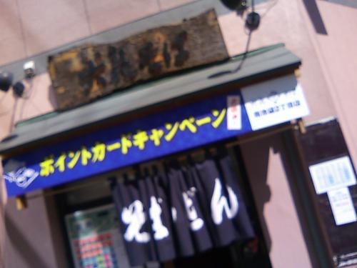 六花そば 南池袋2丁目店