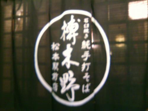 榑木野 駅前店