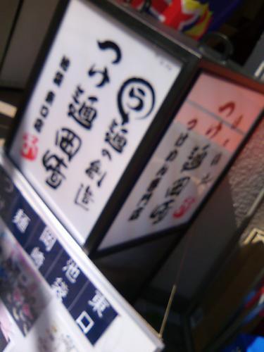 つけ麺岡崎 池袋店