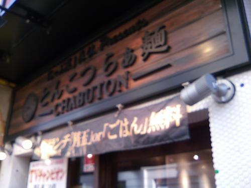 CHABUTON 池袋東口店