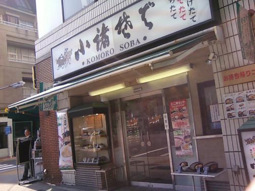 小諸そば 築地店