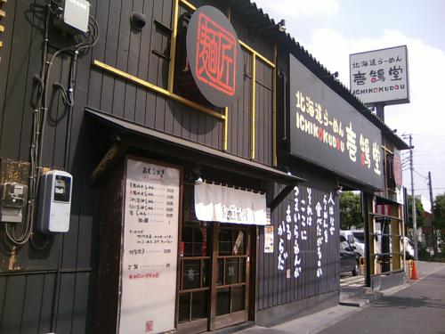 壱鵠堂 高田店