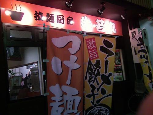 牛若丸 松本店